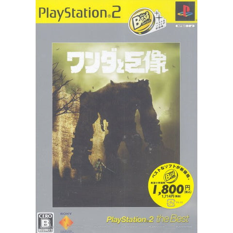 Image for Wanda to Kyozou / Shadow of the Colossus (PlayStation2 the Best)