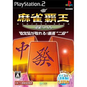 Image 1 for Mahjong Haoh: Shinken Battle II (Mainichi Best)