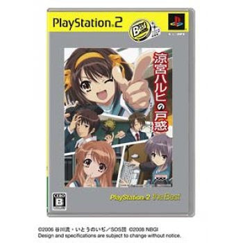 Image 1 for Suzumiya Haruhi no Tomadoi (PlayStation2 the Best)
