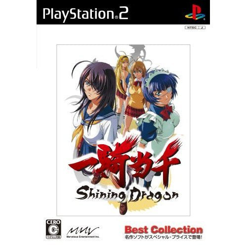 Ikkitousen: Shining Dragon (Best Collection)