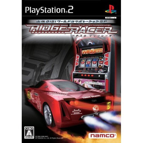 Yamasa Digi World: Collaboration SP Pachi-Slot Ridge Racer