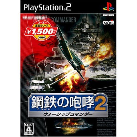 Kurogane no Houkou 2: Warship Commander (Koei Selection)