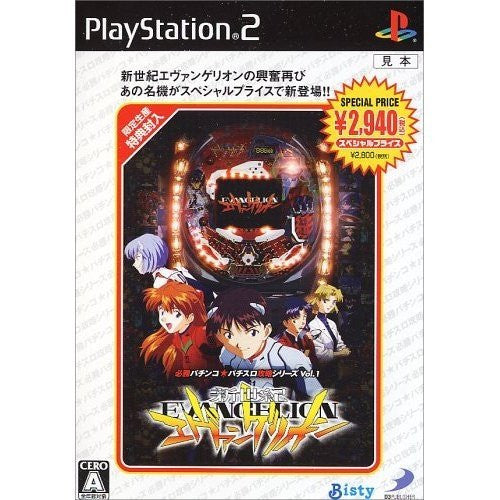 Image 1 for Hisshou Pachinko Kouryoku Series Vol. 1: CR Shinseiki Evangelion (Special Price Version)