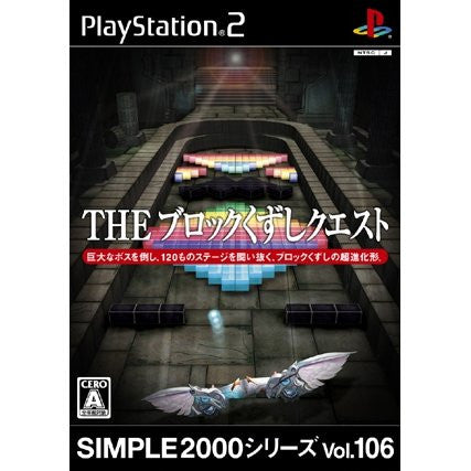 Image for Simple 2000 Series Vol. 106: The Blocks Breaker Quest -Dragon Kingdom-