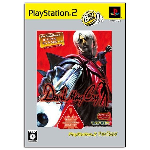 Image 1 for Devil May Cry (PlayStation2 the Best w/ Soundtrack CD)