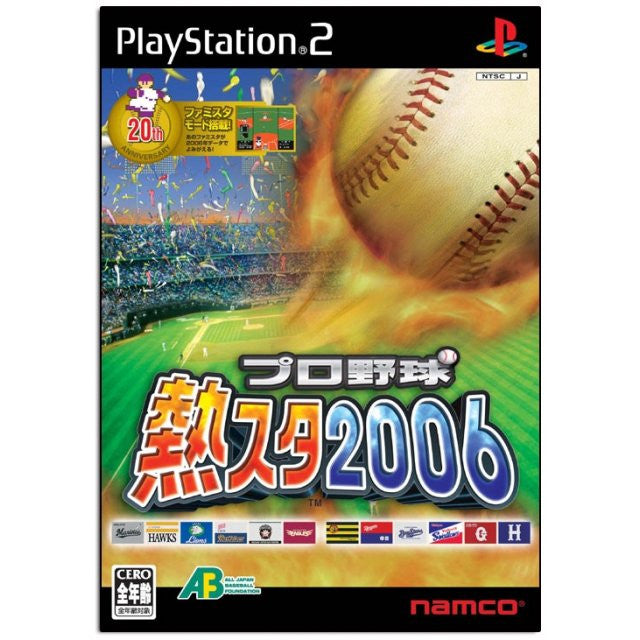 Image 1 for Netsu Chu! Pro Baseball 2006
