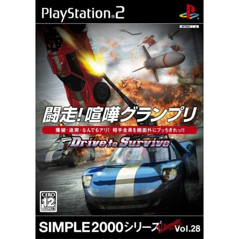 Image for Simple 2000 Series Ultimate Vol. 28: The Gaidou! Genocide Grand Prix ~Drive to Survive~