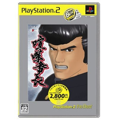 Image for Kenka Banchou (PlayStation2 the Best)