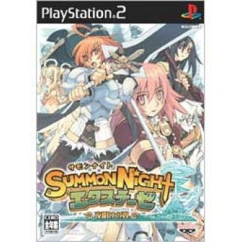 summon night ex thesis Register for a free account to gain full access to the vgchartz network and join our thriving community.