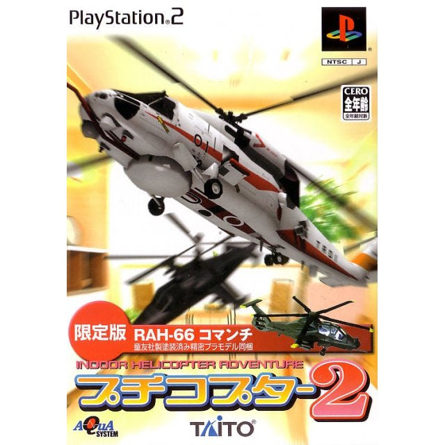 Image 1 for Petit Copter 2 [Limited Edition]