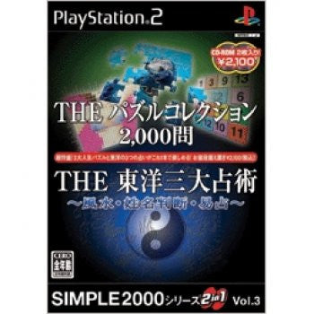 Image for Simple 2000 Series 2-in-1 Vol. 3: The Puzzle Collection 2000
