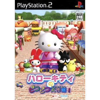 Image for Hello Kitty no PikoPiko Daisakusen