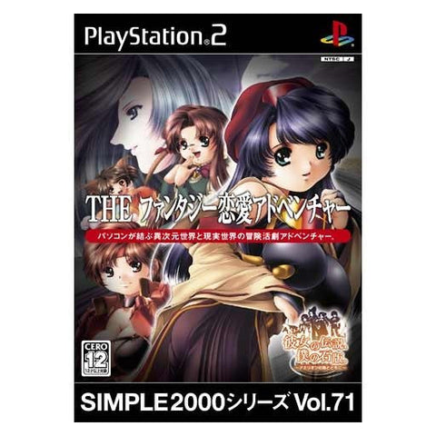 Image for Simple 2000 Series Vol. 71: The Fantasy Renai Adventure: Kanojo no Densetsu