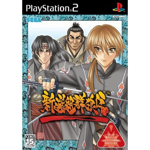 Image for Shinsengumi Gunrou-den
