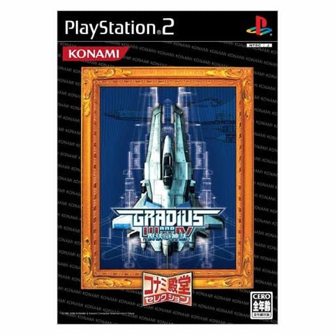 Gradius III and IV (Konami Palace Selection)