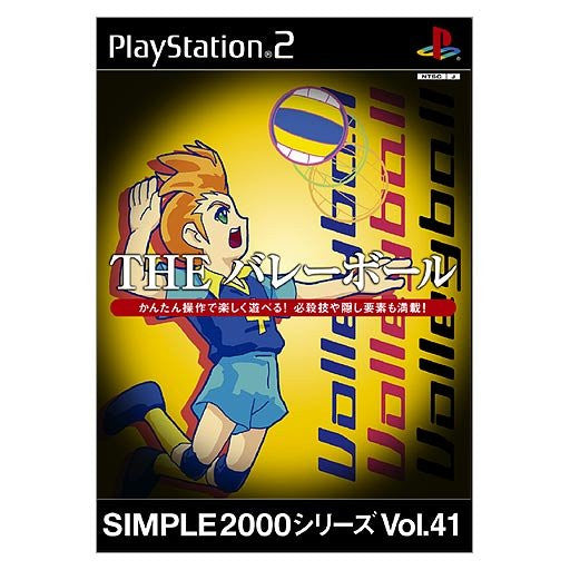 Image 1 for Simple 2000 Series Vol. 41: The Volleyball