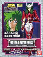 Saint Cloth Myth - Andromeda Shun Final Bronze Cloth