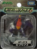 Pocket Monsters Diamond & Pearl - Gablias - Moncolle Plus - P-23 (Takara Tomy)