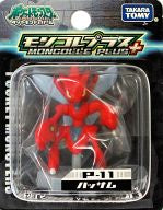 Pocket Monsters Diamond & Pearl - Hassam - Moncolle Plus - P-11 (Takara Tomy)