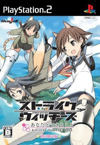 Image 1 for Strike Witches: Anata to Dekiru Koto - A Little Peaceful Days [Limited Edition]