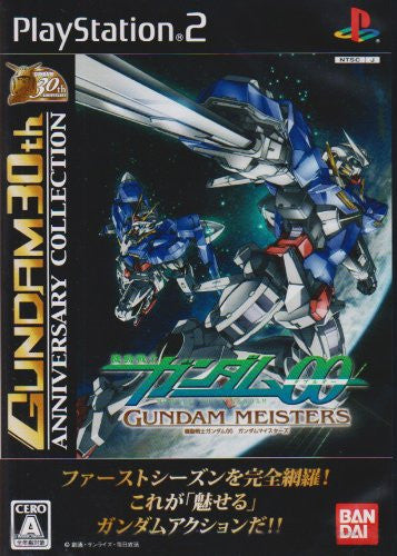 Image 1 for Mobile Suit Gundam 00: Gundam Meisters (Gundam 30th Anniversary Collection)