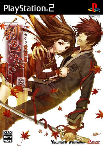Image for Hiiro no Kakera (Aizouban)
