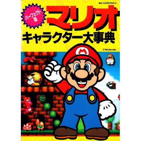 Mario Character Art Collection Book Perfect Version