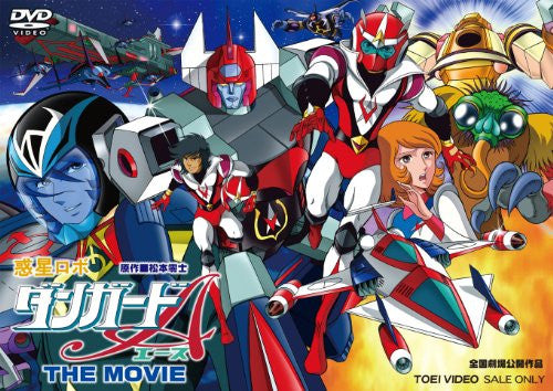 Image 1 for Wakusei Robo Danguard Ace Movie