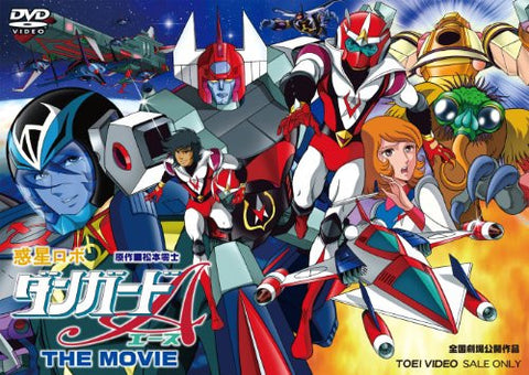 Image for Wakusei Robo Danguard Ace Movie