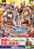 Ys Vs. Sora No Kiseki: Alternative Saga  Guidebook - 2