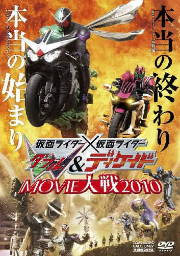 Image 1 for Kamen Rider x Kamen Rider Double W & Decade Movie Wars Taisen 2010