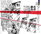 Thumbnail 4 for Jojo's Bizarre Adventure Quotations Collection Book Part4~8