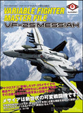 Thumbnail 2 for Variable Fighter Master File Vf 25 Messiah Aratanaru Kyuuseishu Art Book