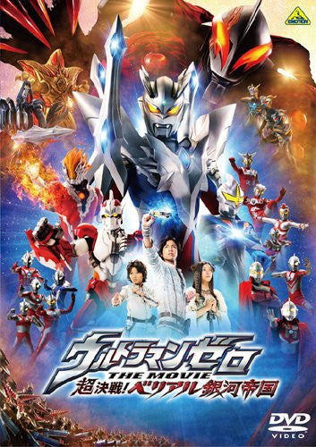 Image 2 for Ultraman Zero: The Revenge Of Belial