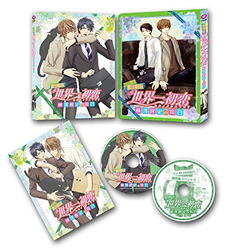 Image 1 for Sekai-ichi Hatsukoi - Yokozawa Takafumi No Baai Movie [Blu-ray+CD Limited Edition]