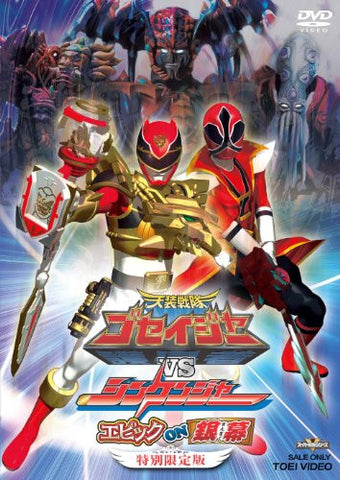 Image for Tensou Sentai Goseiger Vs Shinkenger Epic On Ginmaku [Limited Edition]