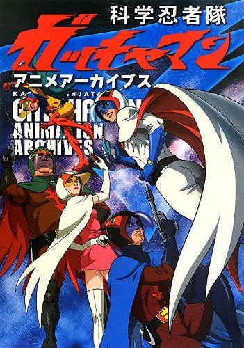 Image 1 for Gatchaman Anime Archives Book