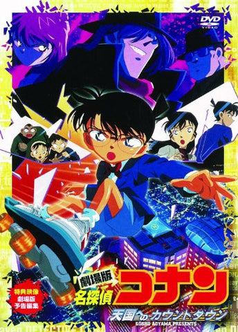 Image for Case Closed / Detective Conan: Countdown To Heaven