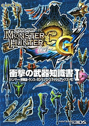 Image 1 for Monster Hunter 3 G Shougeki No Buki Chishikisho #1 Weapon Data Book / 3 Ds