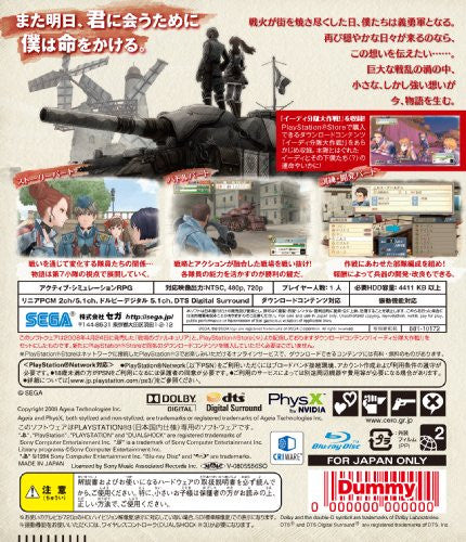 Image 2 for Senjou no Valkyria (PlayStation3 the Best)