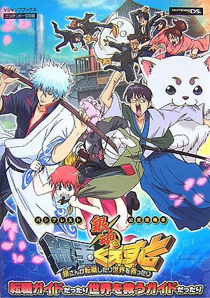 Image 1 for Gintama: Silver Ball Quest: Gin's Job Change To Save The World V Jump Books / Ds
