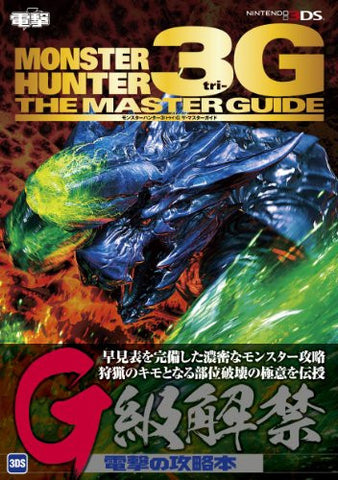 Image for Monster Hunter 3 G Tri The Master Guide Book / Nintendo Ds