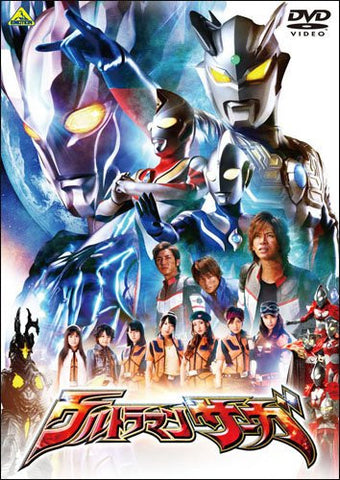Image for Ultraman Saga
