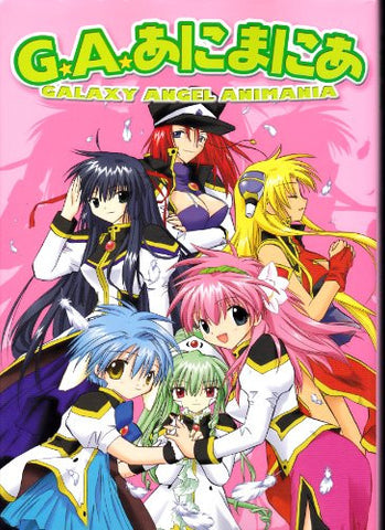 Image for Galaxy Angel Animania Fan Book