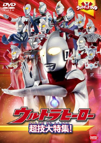 Image for Ultra Kids DVD Ultra Hero Chogi Daitokushu