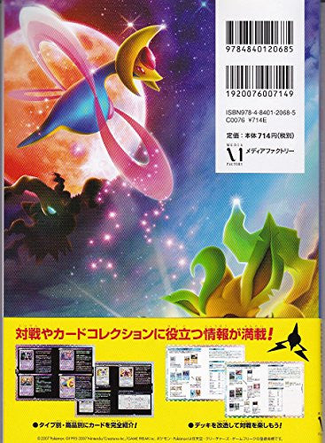 Image 2 for Pokemon Card Game Dp Official Visual Book Catalog Gekkou No Tsuiseki Yoake No Shissou Hen