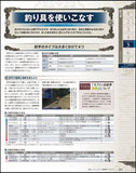 Thumbnail 5 for Final Fantasy Xi Guild Master Guide Ver.101207