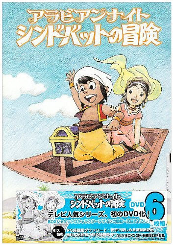 Image 1 for Arabian Night Sindbad no Boken DVD Box 2