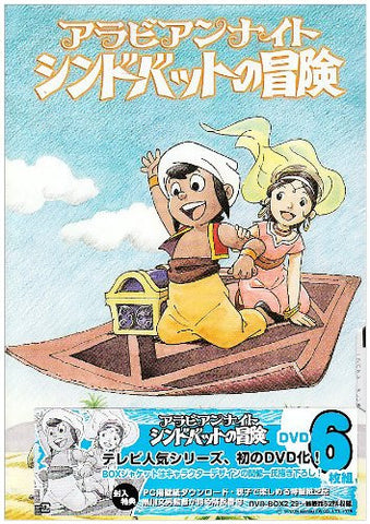 Image for Arabian Night Sindbad no Boken DVD Box 2