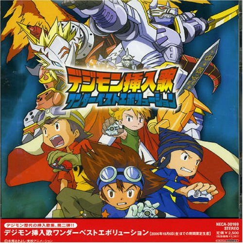 Image 1 for Digimon Insert Song Wonder Best Evolution